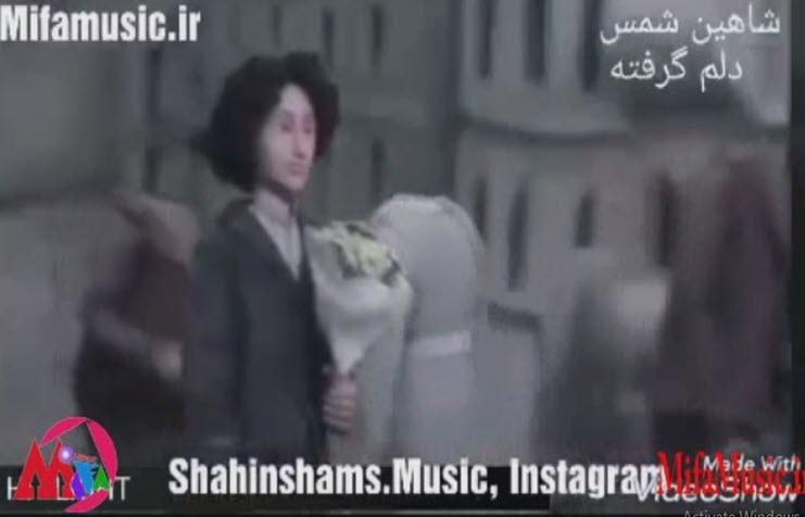 دانلود موزیک ویدیو جدید شاهین شمس دلم گرفته