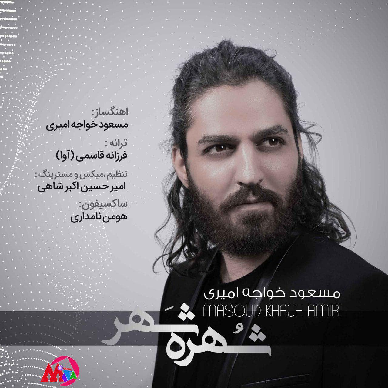 دانلود آهنگ جدید و زیبای مسعود خواجه امیری به نام شهره شهر
