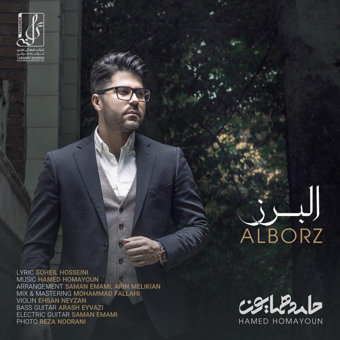 دانلود آهنگ جدید و زیبای حامد همایون البرز