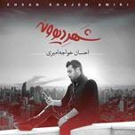دانلود آلبوم جدید و زیبای احسان خواجه امیری شهر دیوونه