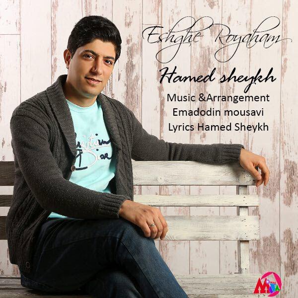 دانلود آهنگ جدید حامد شیخ عشق رویاهام