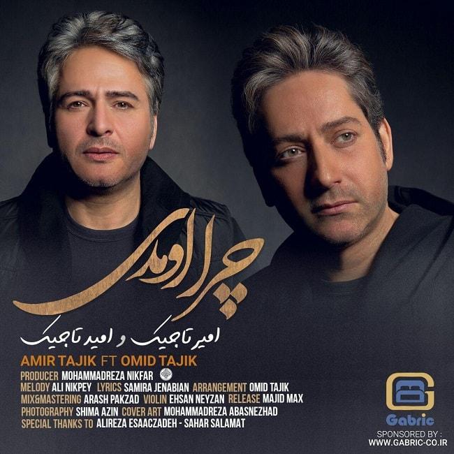 دانلود آهنگ جدید امیر تاجیک و امید تاجیک چرا اومدی