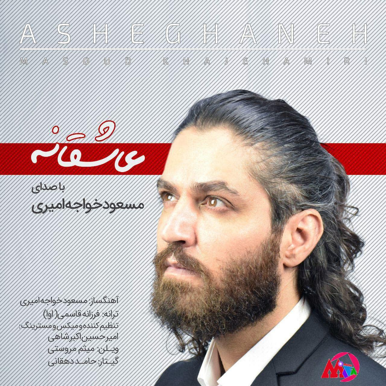 دانلود آهنگ جدید مسعود خواجه امیری عاشقانه