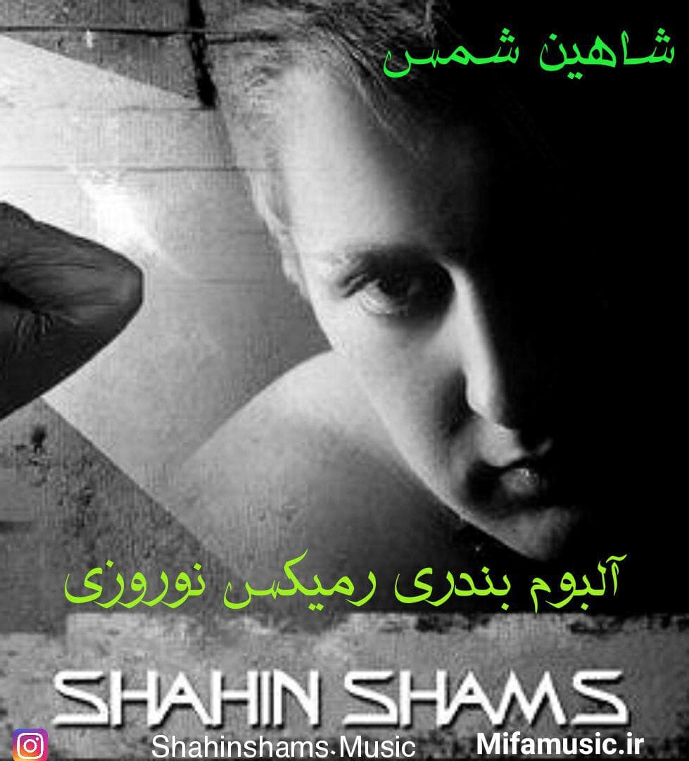 دانلود رمیکس جدید شاهین شمس آلبوم بندری