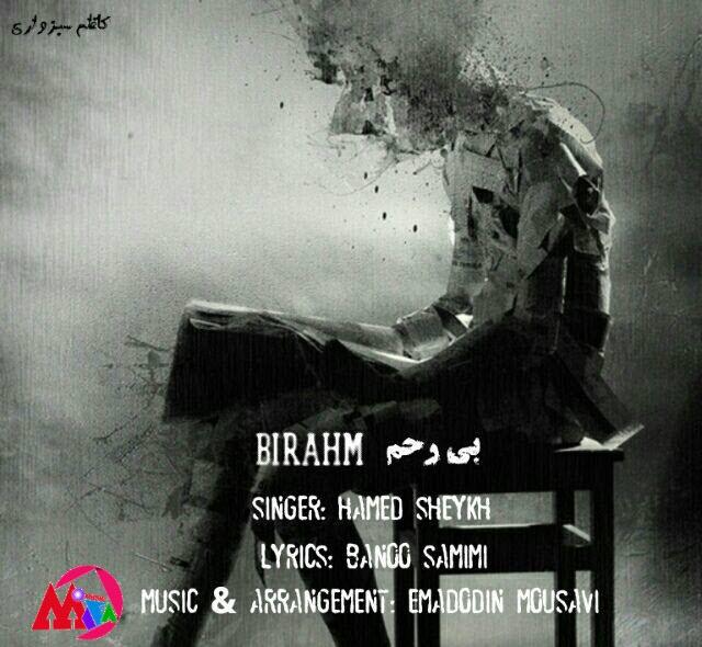 دانلود آهنگ جدید حامد شیخ بی رحم
