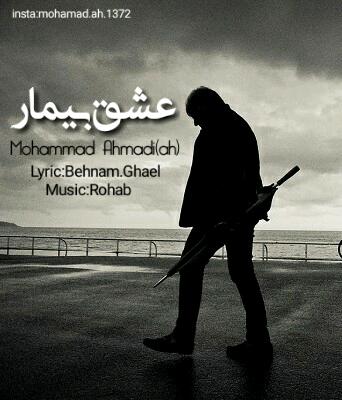 دانلود آهنگ جدید محمد احمدی عشق بیمار