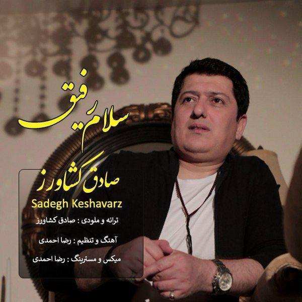 دانلود آهنگ جدید صادق کشاورز سلام رفیق