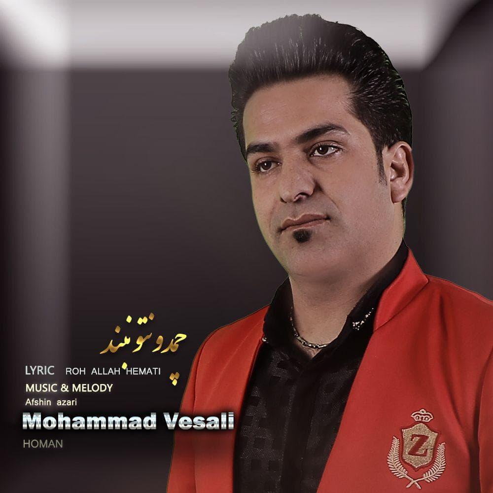 دانلود آهنگ جدید محمد وصالی چمدونتو نبند