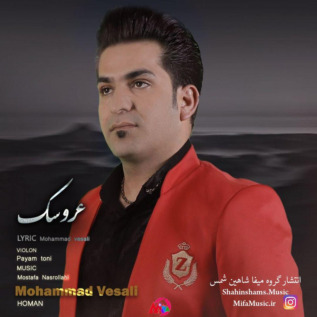 دانلود آهنگ جدید محمد وصالی عروسک