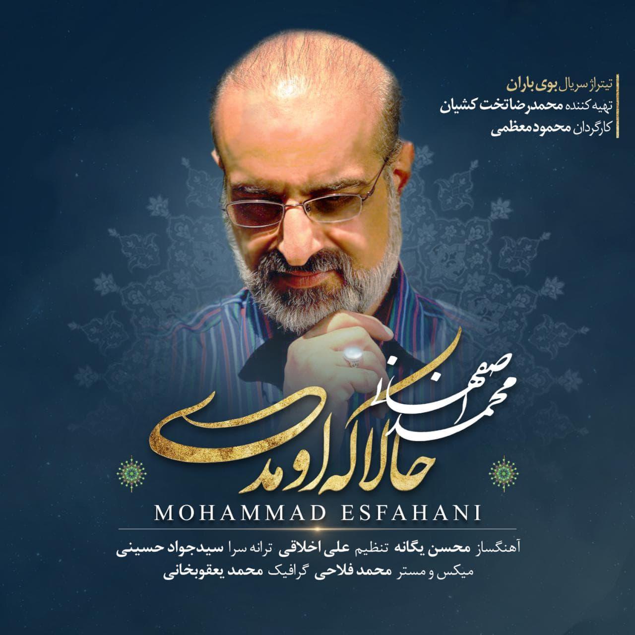 دانلود آهنگ جدید محمد اصفهانی حالا که اومدی