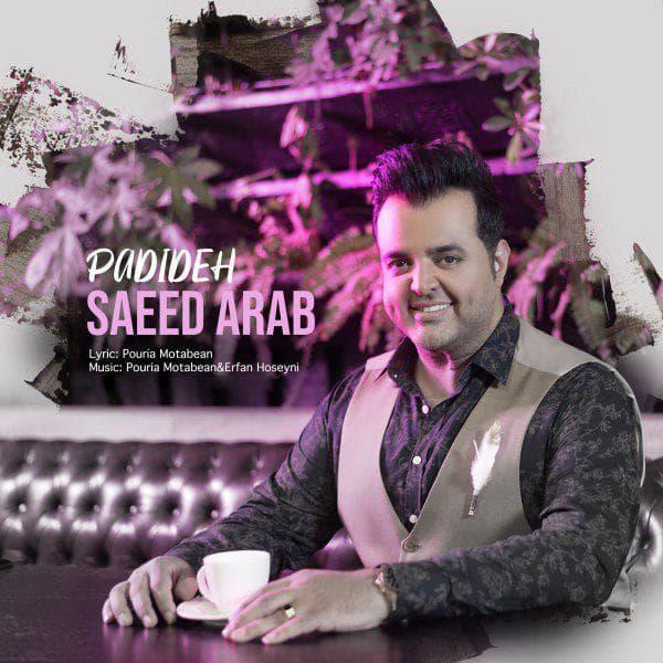 دانلود آهنگ جدید سعید عرب پدیده