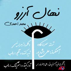 دانلود آهنگ جدید محمد احمدی نهال آرزو