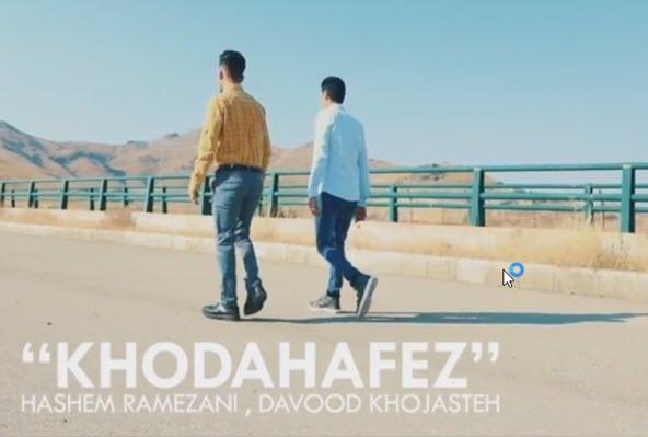 دانلود موزیک ویدیو جدید هاشم رمضانی و داود خجسته خداحافظ
