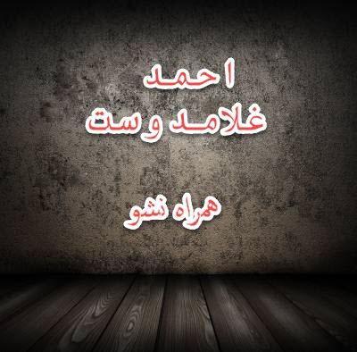 آهنگ احمد غلامدوست همراه نشو