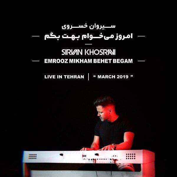 دانلود آهنگ جدید سیروان خسروی امروز میخوام بهت بگم (اجرای زنده)