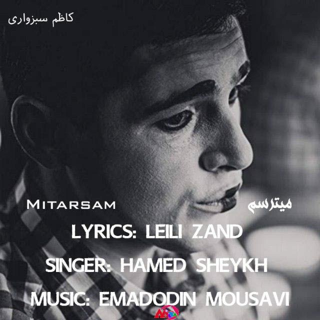 دانلود آهنگ جدید حامد شیخ میترسم
