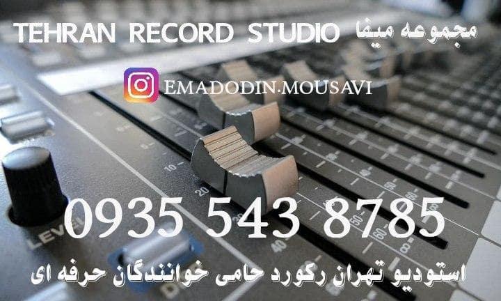 Tehran Record Studio Record(MifaMusic)