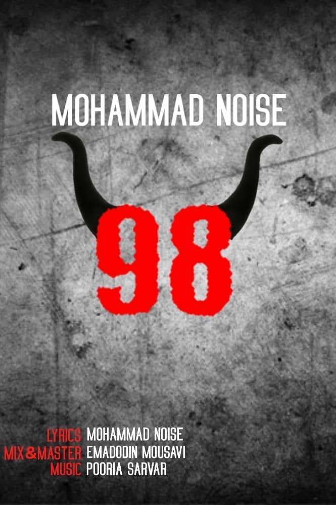 دانلود آهنگ جدید محمد نویس 98