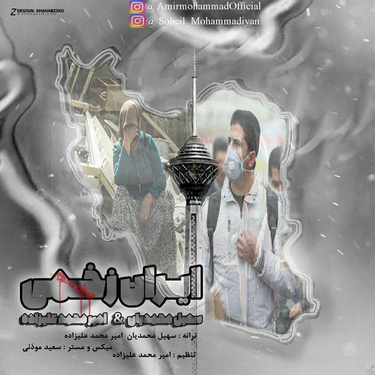 دانلود آهنگ جدید سهیل محمدیان و امیرمحمد علیزاده ایران زخمی