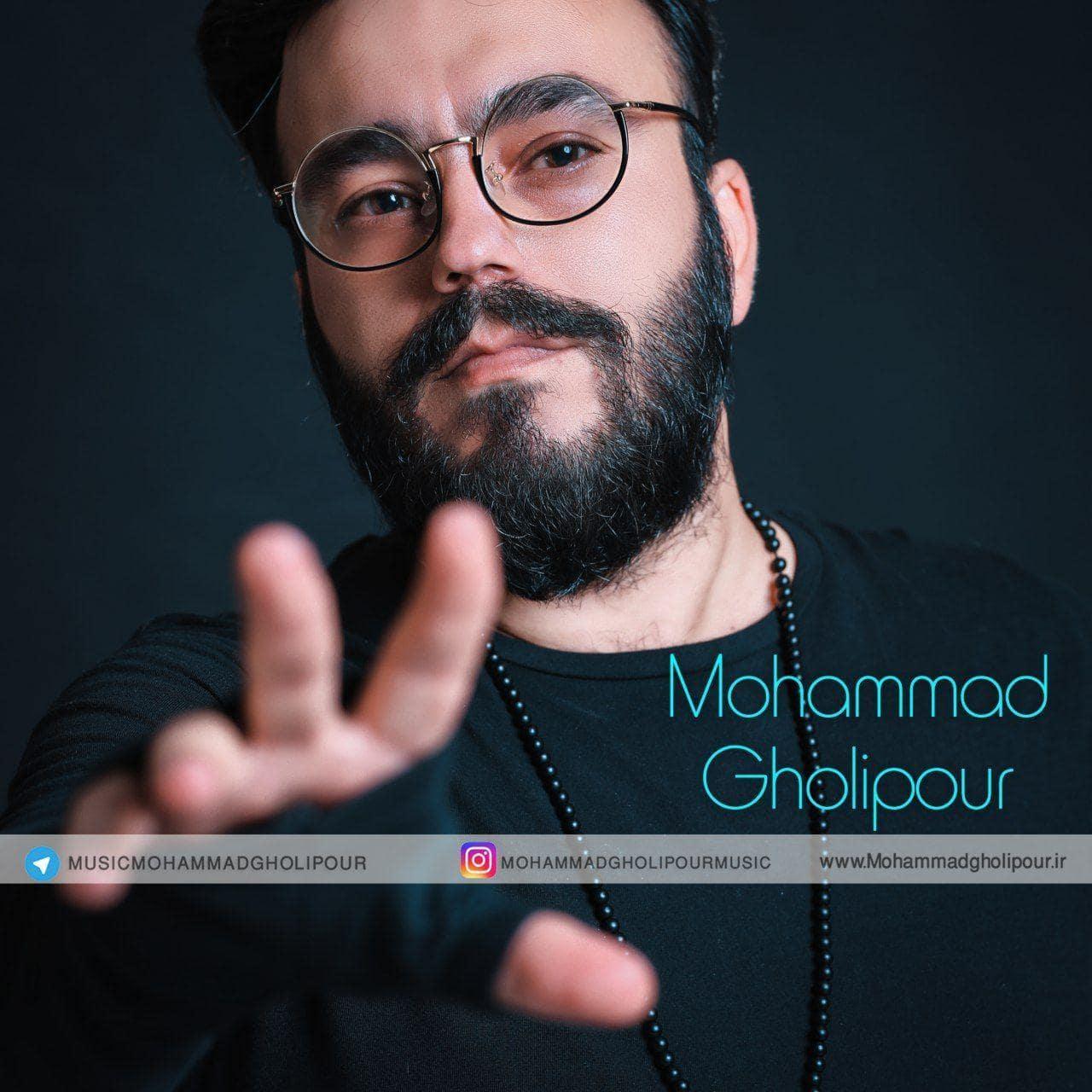 دانلود آهنگ جدید محمد قلی پور تصنیف عشق