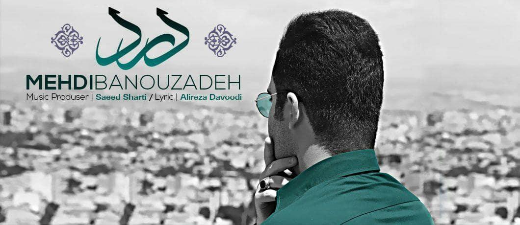 Mehdi Banouzadeh Dard