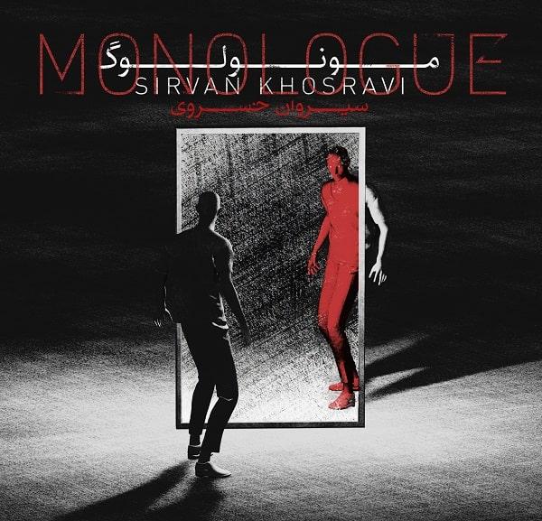 دانلود آلبوم جدید سیروان خسروی مونولوگ