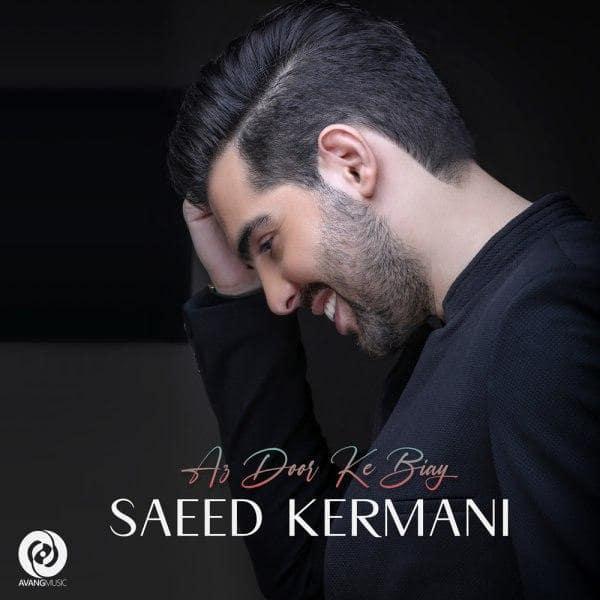 دانلود آهنگ جدید سعید کرمانی از دور که بیای