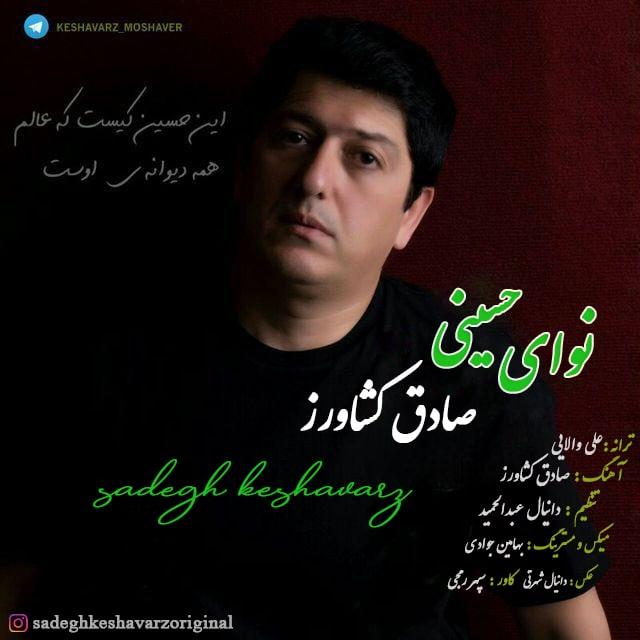 دانلود آهنگ جدید صادق کشاورز نوای حسینی