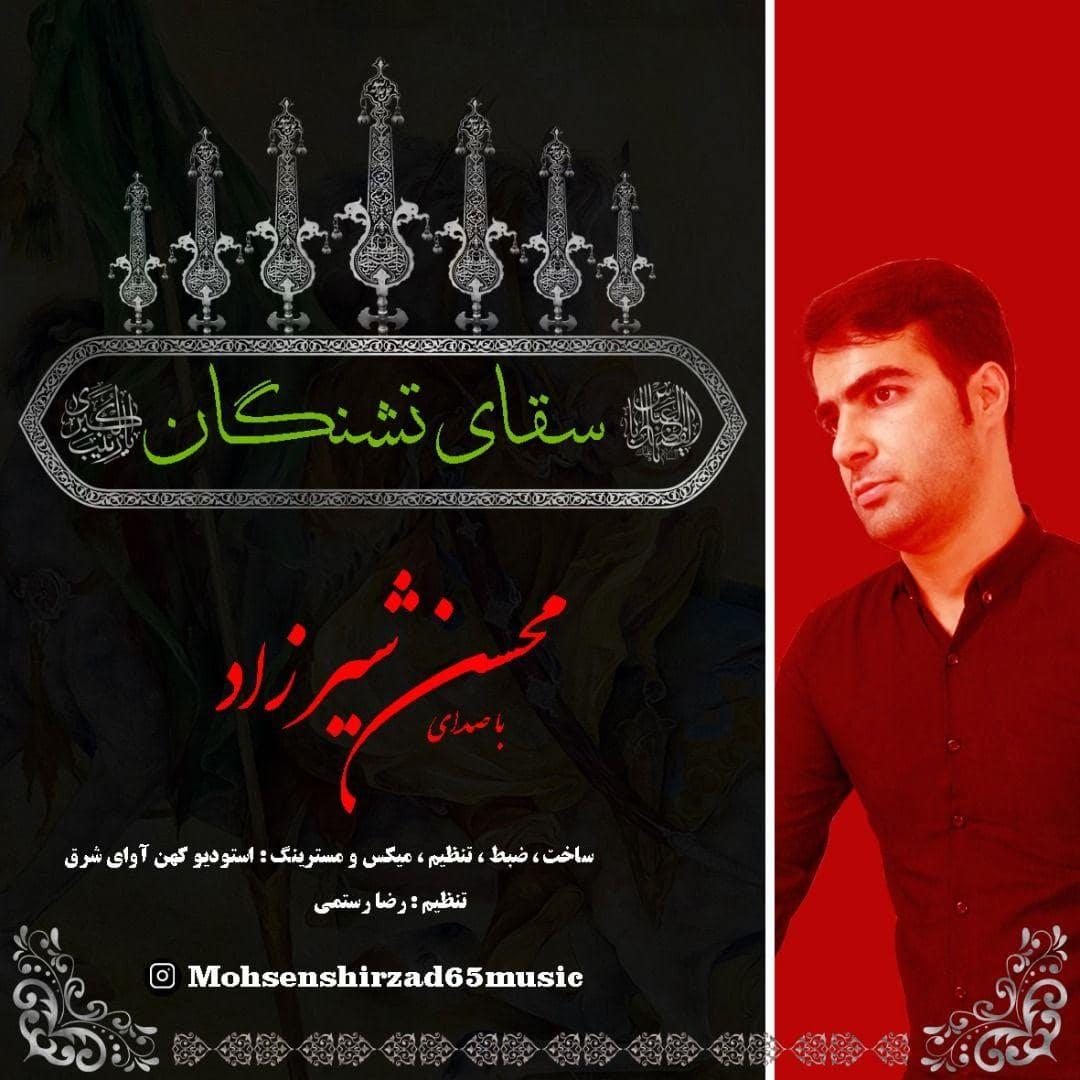 دانلود آهنگ جدید محسن شیرزاد سقای تشنگان