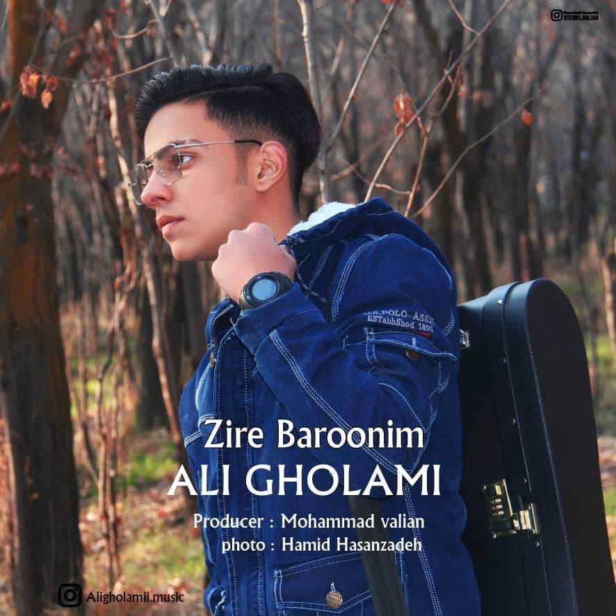 دانلود آهنگ جدید علی غلامی زیر بارونیم
