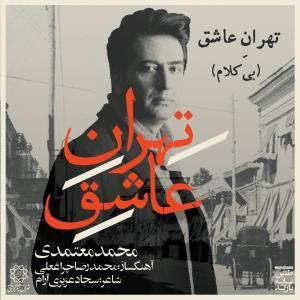 دانلود آلبوم جدید محمد معتمدی تهران عاشق