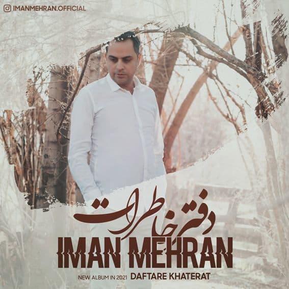 دانلود آلبوم جدید ایمان مهران دفتر خاطرات