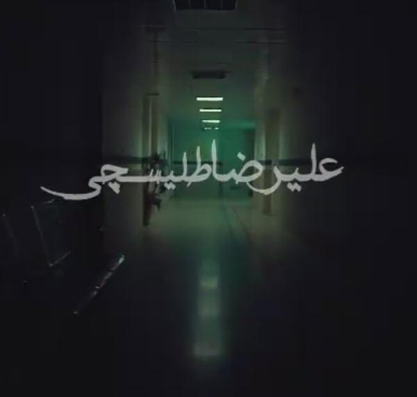 دانلود موزیک ویدیو علیرضا طلیسچی قاف