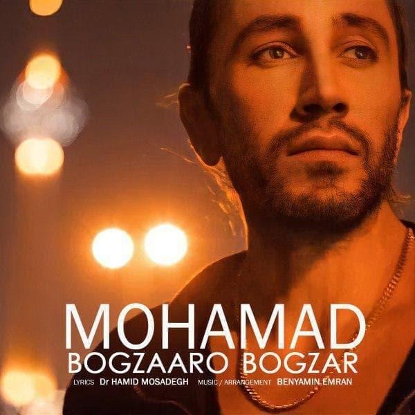 دانلود آهنگ جدید محمد محبیان بگذار و بگذر