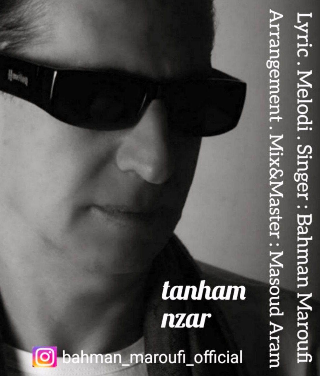 آهنگ بهمن معروفی تنهام نذار