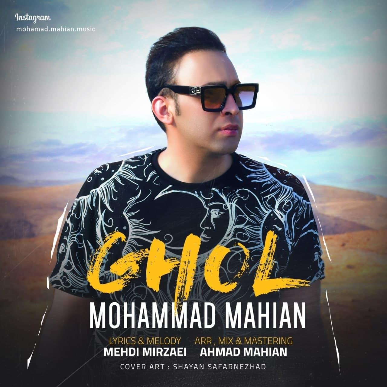 آهنگ محمد ماهیان قول