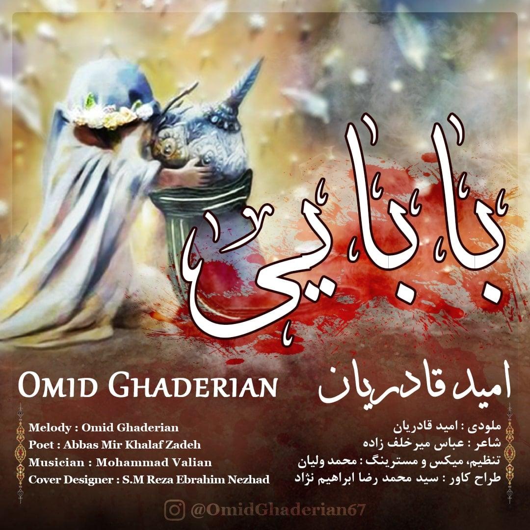 آهنگ امید قادریان بابایی