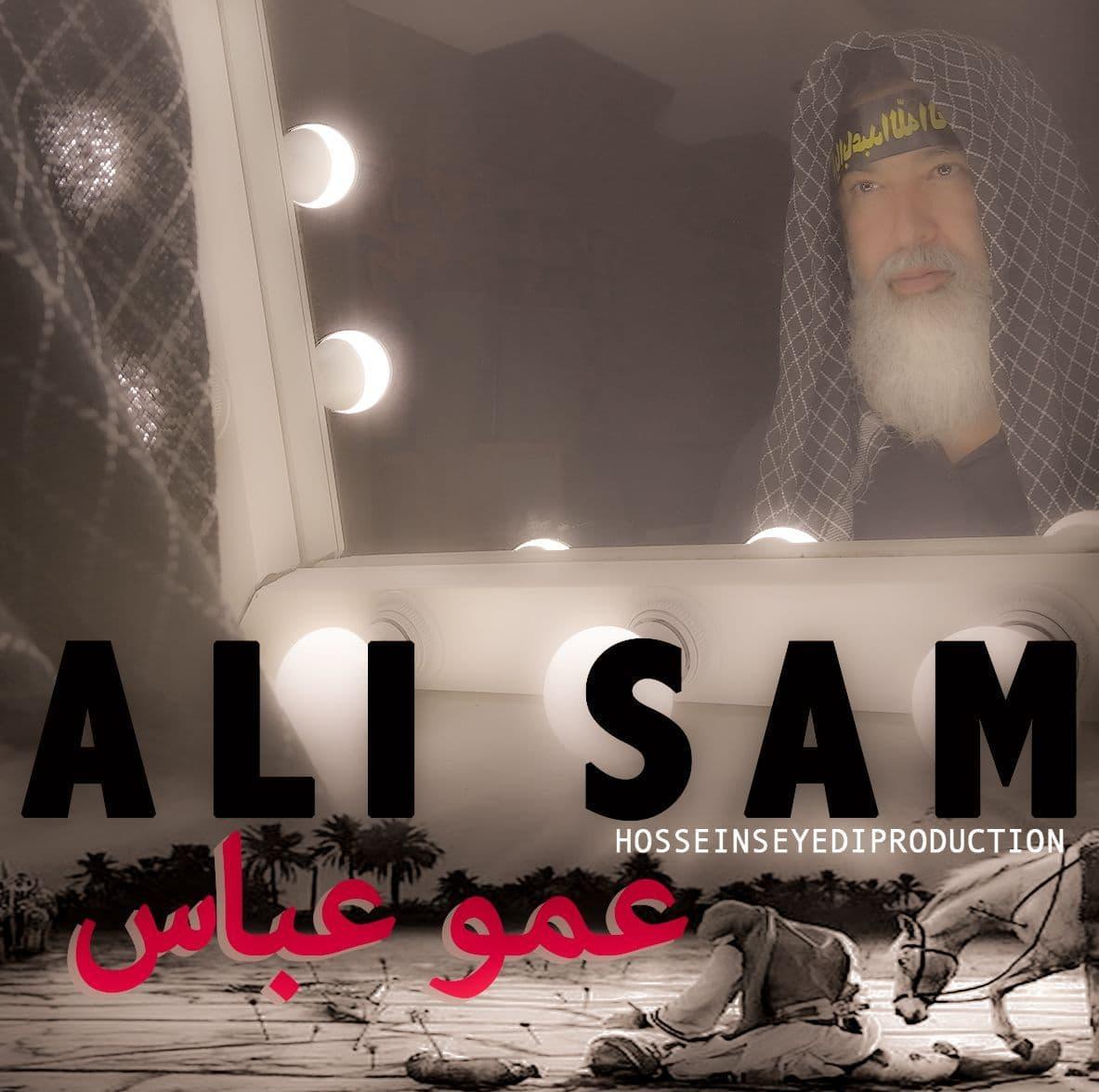 آهنگ علی سام عمو عباس