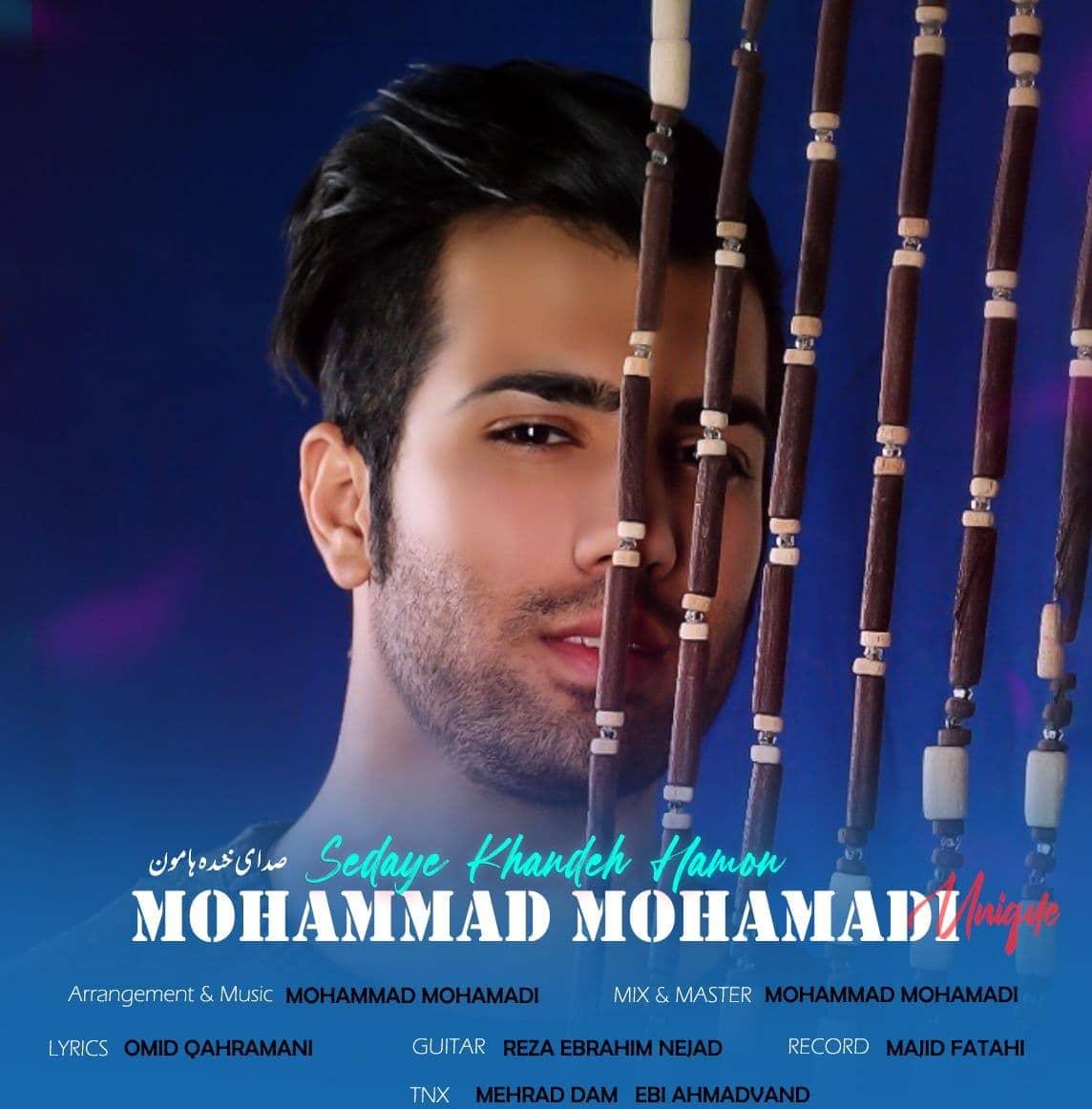 آهنگ محمد محمدی صدای خنده هامون
