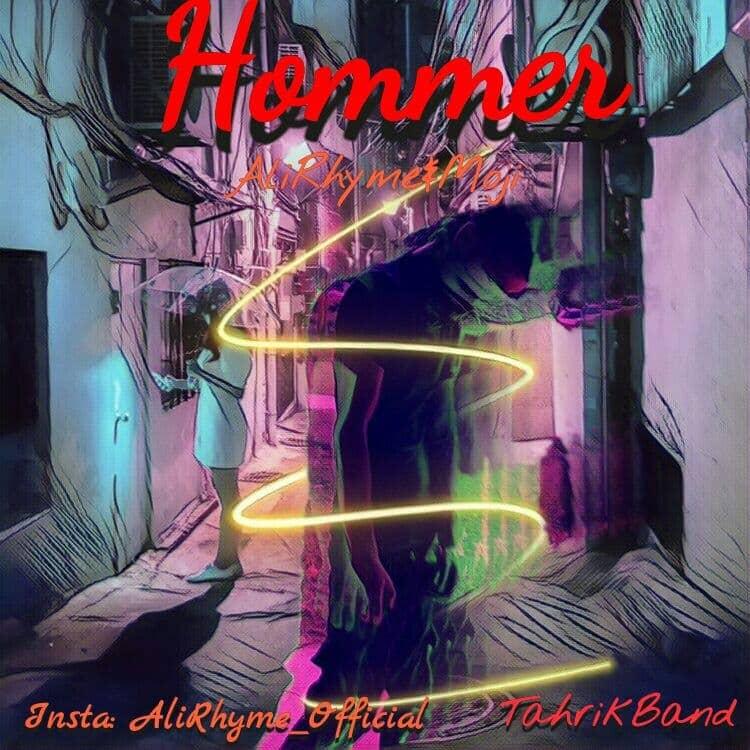 آهنگ جدید علی رایم و مجی هومر