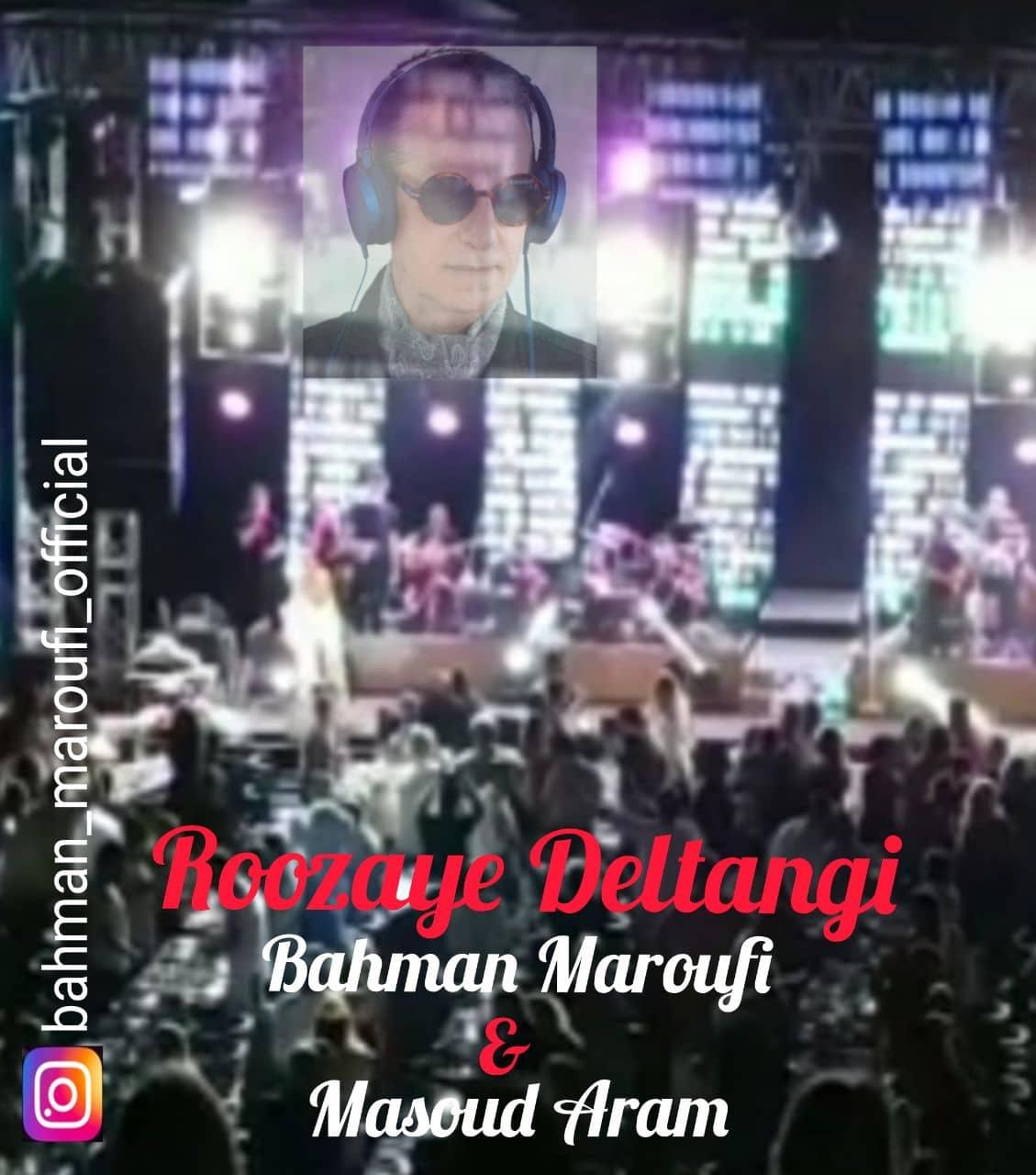 آهنگ بهمن معروفی روزای دلتنگی