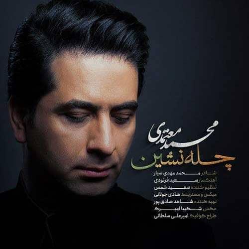 آهنگ محمد معتمدی چله نشین