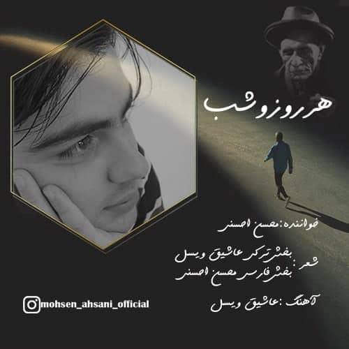 آهنگ محسن احسنی هر روزو شب